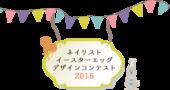 2015 イースターエッグコンテスト