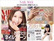 NAIL MAX 2014年12月号に載りました!!