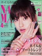 NAIL MAX 2015年4月号に載りました!!