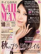 NAIL MAX 2014年10月号に載りました!